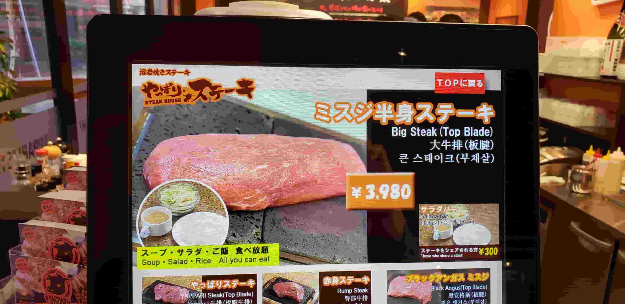 やっぱりステーキ ミスジ半身ステーキ 700グラム