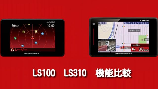 ユピテル LS100 LS310 比較