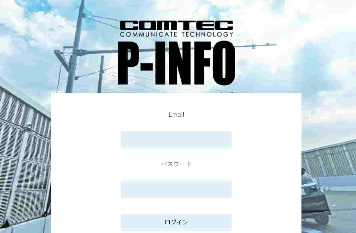 コムテック p-info ログイン画面
