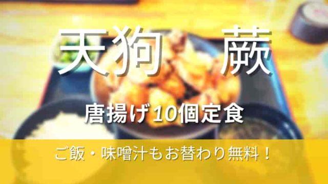 天狗 蕨店 唐揚げ定食 10個唐揚げ