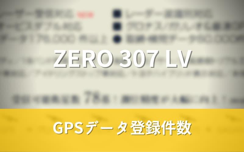 ZERO 307 LV GPSデータ登録件数