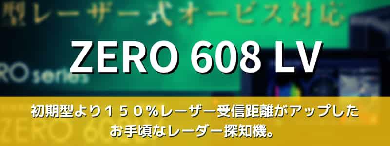 ZERO608LV おすすめ